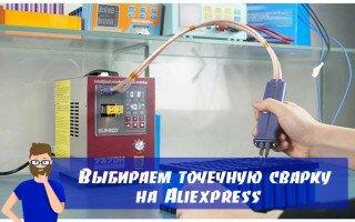 Лучшие аппараты для точечной сварки с AliExpress