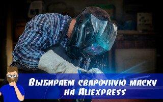 Лучшие сварочные маски на Aliexpress