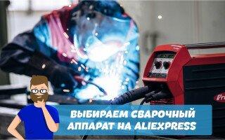 Сварочные аппараты на Алиэкспресс